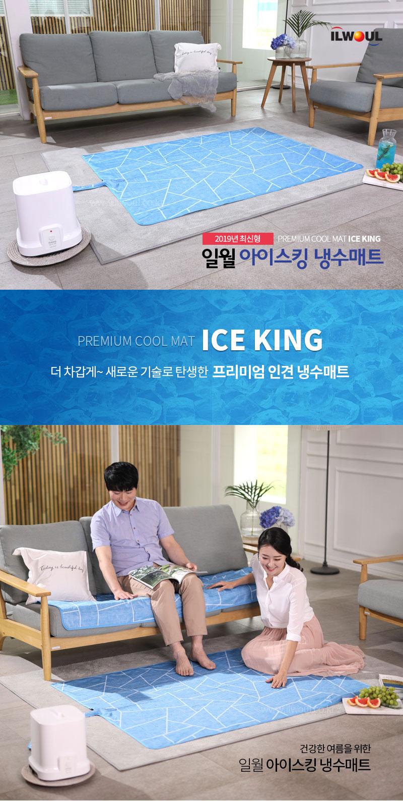 일월아이스킹냉수매트
